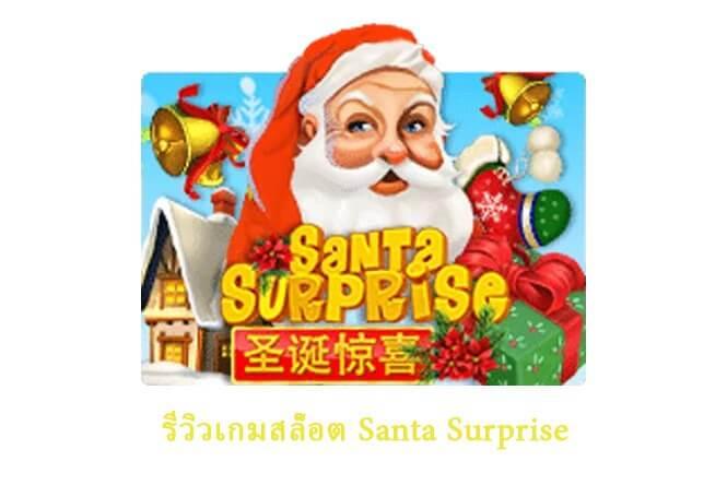 รีวิวเกม Santa Surprise Jack88