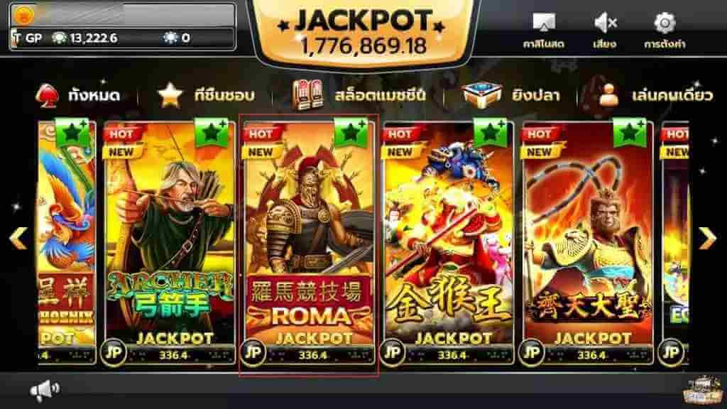 รีวิวเกม ROMA Jack88