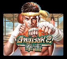 รีวิวเกม Ong Bak2