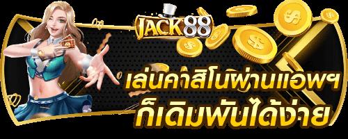ดาวน์โหลด JACK88 Download เกมสล็อต